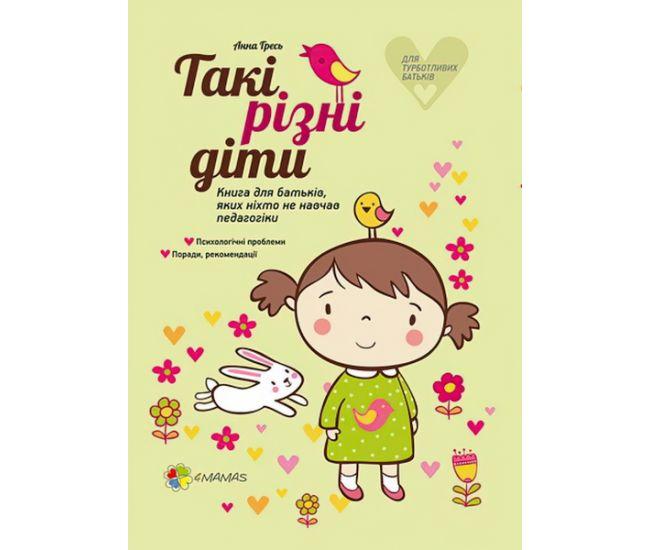 Такие разные дети. Книга для родителей, которых никто не учил педагогике - Издательство Основа - ISBN 9786170023582