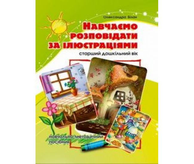 Учим рассказывать по иллюстрациям - Издательство Мандрівець - ISBN 1080018