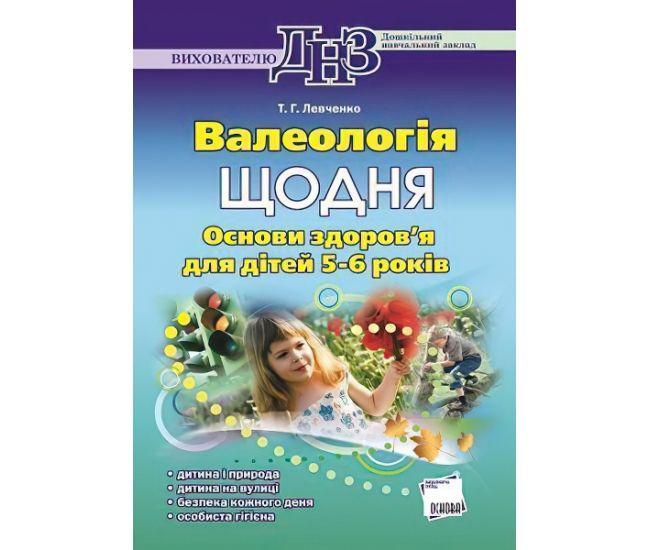 Валеология ежедневно. Основы здоровья для детей 5-6 лет - Издательство Основа - ISBN 978-617-00-0698-1