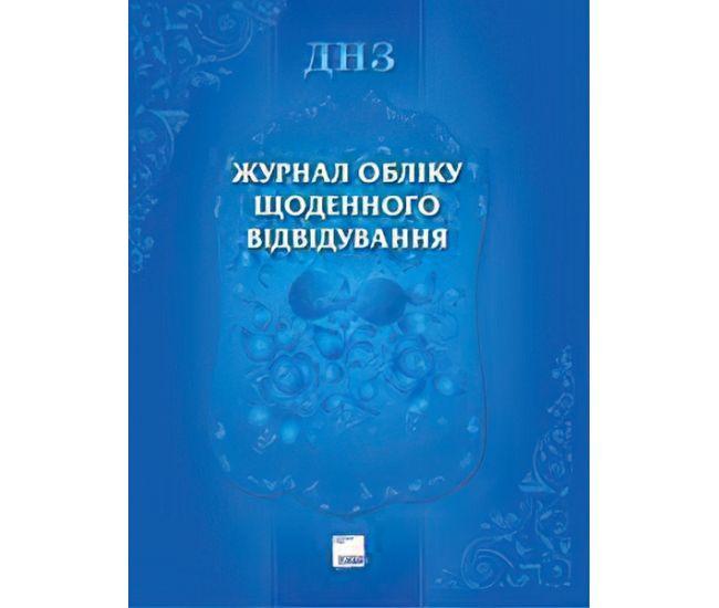 Журнал учета ежедневного посещения ДНЗ - Издательство Основа - ISBN 2712710005944