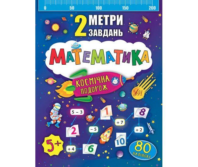 2 метра задач. Математика. Космическое путешествие - Издательство УЛА - ISBN 978-966-284-678-2