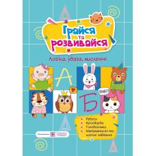 Пособие для развития. Играй и развивайся - Издательство Пiдручники i посiбники - ISBN 9789660736061
