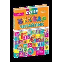 Супер Букварь Читайка Школа для детей от 4 лет