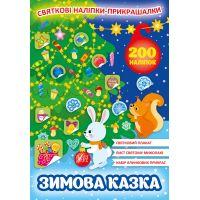 Праздничные наклейки-украшалки УЛА Зимняя сказка