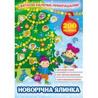 Праздничные наклейки-украшалки УЛА Новогодняя елка