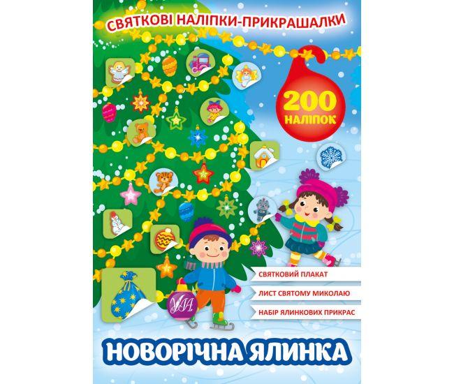 Праздничные наклейки-украшалки УЛА Новогодняя елка - Издательство УЛА - ISBN 9786175440155