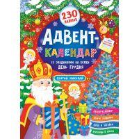 Адвент-календарь УЛА Святой Николай