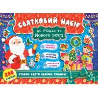 Праздничный набор УЛА к Рождеству и Новому году Санта Клаус