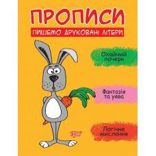 Прописи Торсинг Пишем печатные буквы Фисина - Издательство Торсинг - ISBN 9789669399564