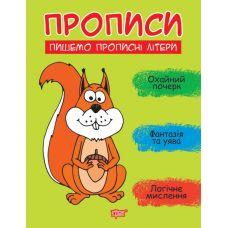 Прописи Торсинг Пишем прописные буквы Фисина - Издательство Торсинг - ISBN 9789669399564