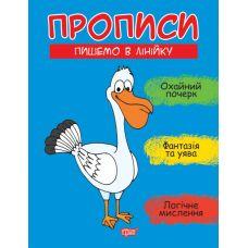 Прописи Торсинг Пишем в линейку Фисина - Издательство Торсинг - ISBN 9789669399601