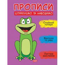 Прописи Торсинг Штрихуем и наводим Фисина - Издательство Торсинг - ISBN 9789669399663