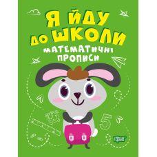 Я иду в школу Торсинг Математические прописи Топоркова - Издательство Торсинг - ISBN 9789669399656