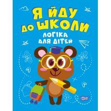 Я иду в школу Торсинг Логика для детей Бачинская - Издательство Торсинг - ISBN 9789669399649