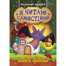 Я читаю самостоятельно Торсинг Крупный шрифт Тот кто боялся темноты - Издательство Торсинг - ISBN 9789669398130
