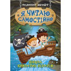 Я читаю самостоятельно Торсинг Крупный шрифт Школа крылатых пиратов - Издательство Торсинг - ISBN 9789669399885