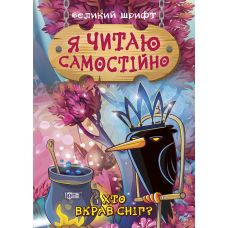 Я читаю самостоятельно Торсинг Крупный шрифт Кто украл снег - Издательство Торсинг - ISBN 9789669399885