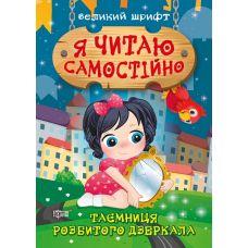 Я читаю самостоятельно Торсинг Крупный шрифт Тайна разбитого зеркала - Издательство Торсинг - ISBN 9789669399861