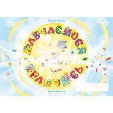 Тетрадь: Учимся играя - Издательство Мандрівець - ISBN 978-966-944-065-5