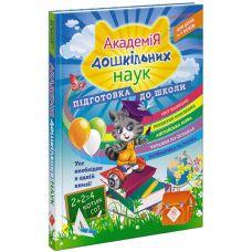 Академия дошкольных наук: подготовка к школе 5-6 лет - Издательство АССА - ISBN 978-617-7670-12-3