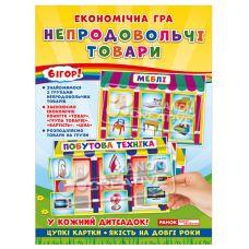 Экономическая игра. Изучаем непродовольственные товары - Издательство Ранок - 4823076139186