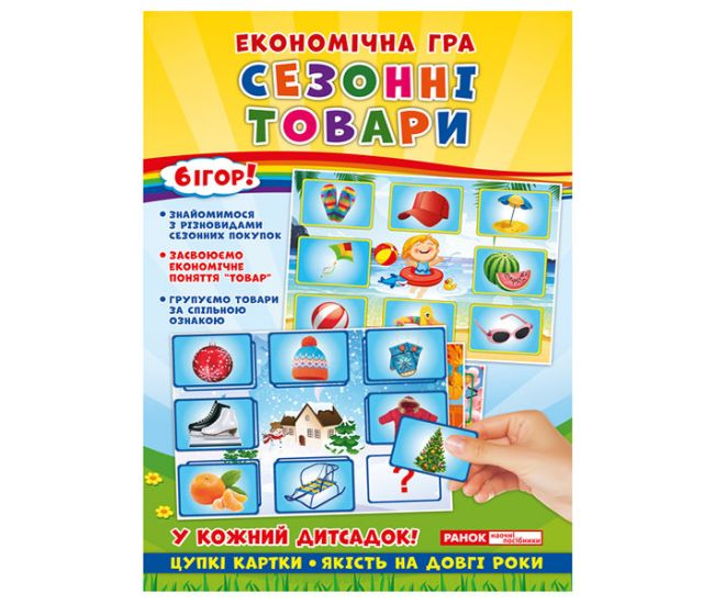 Экономическая игра. Изучаем сезонные товары - Издательство Ранок - 4823076139216