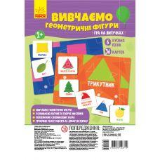 Игра на липучках: Изучаем геометрические фигуры - Издательство Ранок - ISBN 123-РЛ1211003У