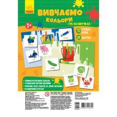 Игра на липучках: Изучаем цвета - Издательство Ранок - ISBN 123-РЛ1211002У