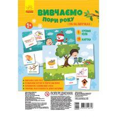 Игра на липучках: Изучаем времена года - Издательство Ранок - ISBN 123-РЛ1211004У