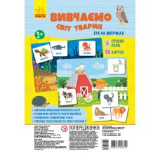 Игра на липучках: Изучаем мир животных - Издательство Ранок - ISBN 123-РЛ1211005У