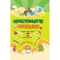 Хрестоматия для чтения Основа Произведения для детей 6 года жизни