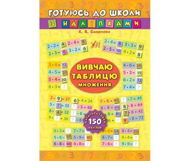 Изучаю таблицу умножения. Готовлюсь к школе с наклейками - Издательство УЛА - ISBN 9789662844689