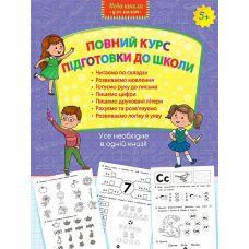 Полный курс подготовки к школе - Издательство АССА - ISBN 978-617-7660-99-5