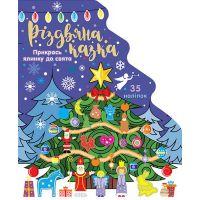 Развивающая раскраска АССА Рождественская сказка