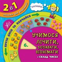 Справочник тренажер для дошкольников УЛА Учимся считать складывать вычитать