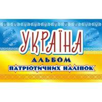 Альбом наклеек АССА Украина