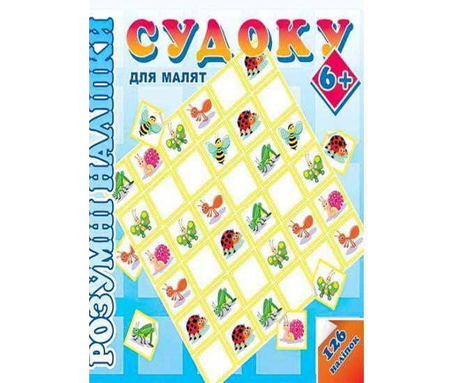 Умные наклейки. Судоку для малышей 6+ - Издательство АССА - ISBN 9789662623673