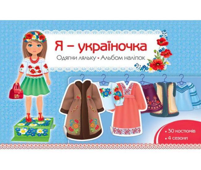 Я – украиночка. Одень куклу. Альбом наклеек - Издательство АССА - ISBN 9789662623406