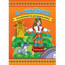 Я - украиночка. Развивающая раскраска - Издательство АССА - ISBN 9786177312412