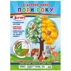 3D дерево-макет. Времена года - Издательство Ранок - ISBN 19107137У
