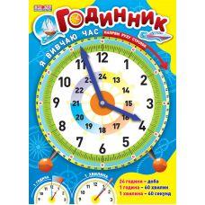 Часы: Я изучаю время (голубой) - Издательство Ранок - 123-16107050У