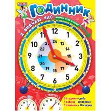 Часы: Я изучаю время (розовый) - Издательство Ранок - 123-16107051У