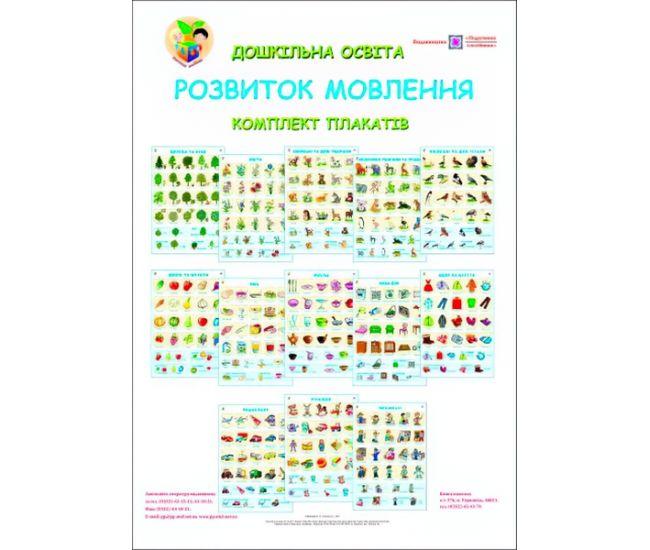 Комплект плакатов: Развитие речи - Издательство Пiдручники i посiбники - ISBN 2255555500330