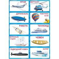 Комплект карточек Транспорт воздушный и водный