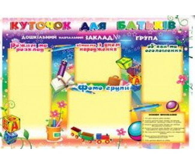 Уголок для родителей. Плакат школьный - Издательство Эдельвейс - ISBN П-00-23