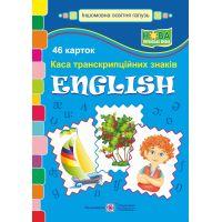 Набор карт: English. Касса транскрипционных знаков