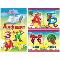 Набор карточек: Алфавит