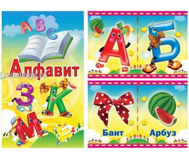 Набор карточек: Алфавит - Издательство Эдельвейс - ISBN 000128