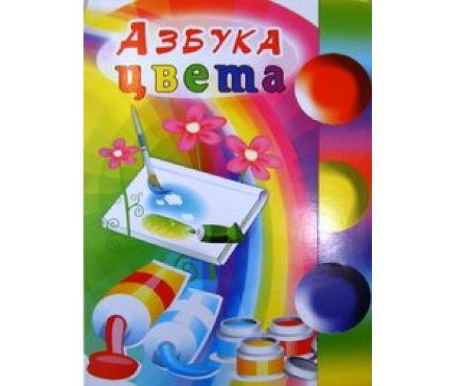 Набор карточек: Азбука цвета