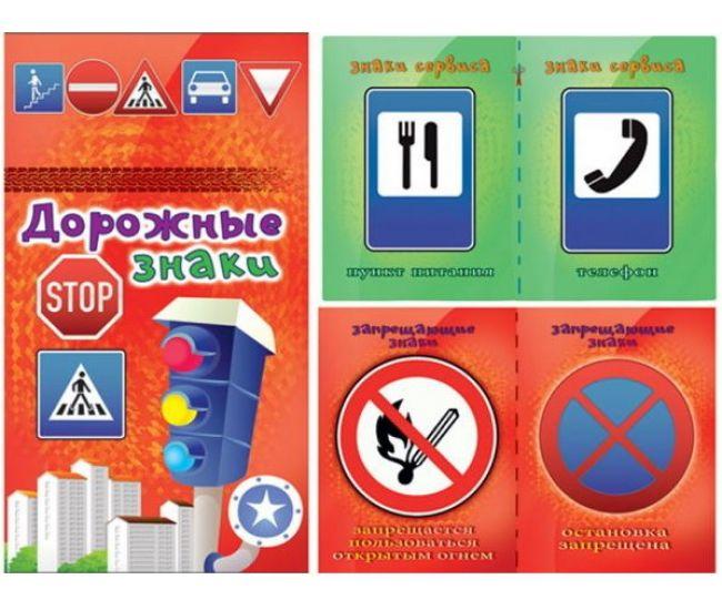 Набор карточек: Дорожные знаки